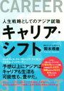 【中古】 キャリア・シフト 人生戦略としてのアジア就職 /岡本琢磨(著者) 【中古】afb