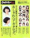 【中古】 大人の髪型はつややかに、華やかにおしゃれヘアカタログ。 クロワッサン特別編集 MAGAZINE HOUSE MOOK ク…