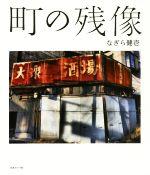 【中古】 町の残像 /なぎら健壱(著者) 【中古】afb