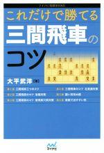 【中古】 これだけで勝てる三間飛車のコツ マイナビ将棋BOOKS/大平武洋(著者) 【中古】afb