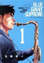 【中古】 BLUE GIANT SUPREME(1) ビッグCスペシャル/石塚真一(著者) 【中古】afb