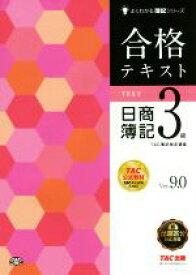 【中古】 合格テキスト 日商簿記3級 Ver.9.0 よくわかる簿記シリーズ/TAC簿記検定講座(著者) 【中古】afb