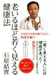 【中古】 老いるほど若く見える健康法 /石原結實(著者) 【中古】afb