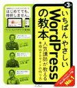 【中古】 いちばんやさしいWordPressの教本 第3版 人気講師が教える本格Webサイトの作り方 /石川栄和(著者),大串肇(…