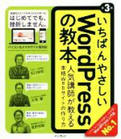 【中古】 いちばんやさしいWordPressの教本 第3版 人気講師が教える本格Webサイトの作り方 /石川栄和(著者),大串肇(著者),星野邦敏(著者) 【中古】afb