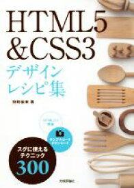 【中古】 HTML5&CSS3デザインレシピ集 /狩野祐東(著者) 【中古】afb
