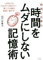 【中古】 勉強も仕事も時間をムダにしない記憶術 /山口佐貴子(著者) 【中古】afb