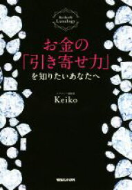 【中古】 お金の「引き寄せ力」を知りたいあなたへ Keiko的Lunalogy /Keiko【著】 【中古】afb