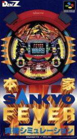 【中古】 SFC 本家SANKYO FEVER 実機シミュレーション /スーパーファミコン 【中古】afb