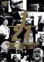 【中古】 松山千春DVDコレクションVol.4「1/21松山千春コレクション1997」 /松山千春 【中古】afb