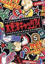 【中古】 木更津キャッツアイ BOX付全5巻DVDセット /岡田准一 【中古】afb