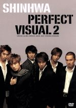 【中古】 perfect visual 2 /SHINHWA 【中古】afb