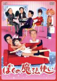 【中古】 ぼくの魔法使い DVD−BOX /(ドラマ) 【中古】afb