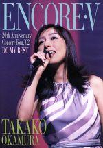 【中古】 ENCORE V〜20th Anniversary Concert tour,'02 DO MY BEST〜 /岡村孝子 【中古】afb