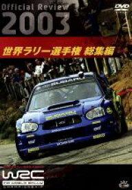 【中古】 WRC 世界ラリー選手権 2003 総集編 /(モータースポーツ) 【中古】afb