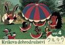 【中古】 クルテク もぐらくんと森の仲間たち Vol.4 /ズデネック・ミレル(原作、監督) 【中古】afb