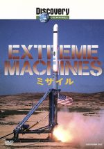 【中古】 Extreme Machine ミサイル /(ドキュメンタリー) 【中古】afb