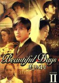 【中古】 美しき日々 DVD−BOXII /イ・ビョンホン/チェ・ジウ 【中古】afb