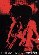 【中古】 HITOMI YAIDA Music in the Air〜dome live 2004〜 /矢井田瞳 【中古】afb
