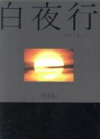【中古】 白夜行 完全版 DVD−BOX /山田孝之/綾瀬はるか,東野圭吾 【中古】afb
