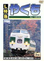 【中古】 L特急 やくも 岡山〜出雲市間 /(鉄道) 【中古】afb