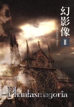 【中古】 幻映像2〜SIN SCREEN FILM〜 /Phantasmagoria 【中古】afb
