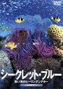 【中古】 シークレット・ブルー −青い海のヒーリングシアター /(趣味/教養) 【中古】afb