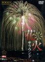 【中古】 花火サラウンド/映像遺産・ジャパントリビュート /(趣味/教養) 【中古】afb