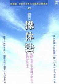 【中古】 平直行 操体法 /平直行 【中古】afb