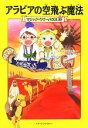 【中古】 アラビアの空飛ぶ魔法 マジック・ツリーハウス20/メアリー・ポープオズボーン【著】,食野雅子【訳】 【中古】afb
