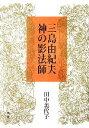 【中古】 三島由紀夫 神の影法師 /田中美代子【著】 【中古】afb