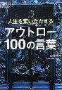 【中古】 人生を奮い立たせるアウトロー100の言葉 /山口智司【著】 【中古】afb