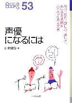 【中古】 声優になるには なるにはBOOKS/山本健翔【著】 【中古】afb