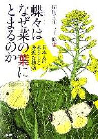 【中古】 蝶々はなぜ菜の葉にとまるのか 日本人の暮らしと身近な植物 /稲垣栄洋【著】,三上修【絵】 【中古】afb