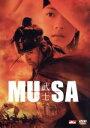 【中古】 MUSA−武士−特別版 /チャン・ツィイー/チョン・ウソン 【中古】afb