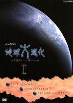 【中古】 NHKスペシャル 地球大進化 46億年・人類への旅DVD−BOXI /(ドキュメンタリー) 【中古】afb