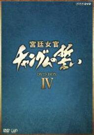 【中古】 宮廷女官 チャングムの誓い DVD−BOX IV /イ・ヨンエ,イム・ヒョンシク,チ・ジニ[池珍煕] 【中古】afb
