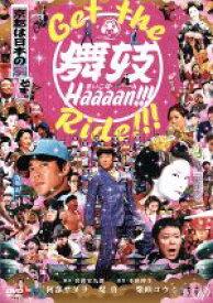 【中古】 GET THE 舞妓Haaaan!!! RIDE!!! /(メイキング),阿部サダヲ,堤真一,柴咲コウ 【中古】afb