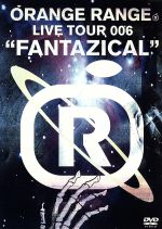 "【中古】 ORANGE RANGE LIVE TOUR 006""FANTAZICAL"" /ORANGE RANGE 【中古】afb"