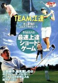 【中古】 史上最強のゴルフアカデミー パート2 /江連忠 【中古】afb
