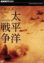 【中古】 NHKスペシャル ドキュメント太平洋戦争 DVD−BOX /(ドキュメンタリー) 【中古】afb