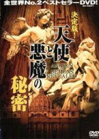 【中古】 決定版!天使と悪魔の秘密 /(ドキュメンタリー) 【中古】afb