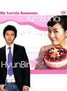 【中古】 私の名前はキム・サムスン DVD−BOXI /キム・ソナ,ヒョンビン 【中古】afb ランキングお取り寄せ