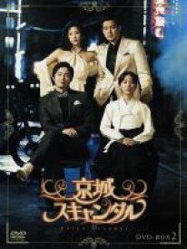【中古】 京城スキャンダル DVD−BOX2 /カン・ジファン,ハン・ジミン,リュ・ジン,チン・スワン(脚本) 【中古】afb