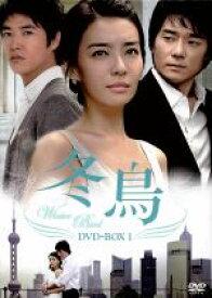 【中古】 冬鳥 DVD−BOX1 /パク・ソニョン,イ・テゴン,ユン・サンヒョン 【中古】afb