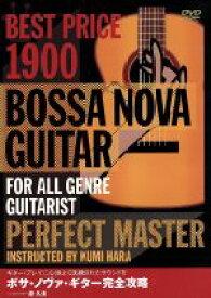 【中古】 BEST PRICE 1900 ボサ・ノヴァ・ギター完全攻略 /原久美 【中古】afb