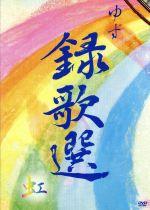 【中古】 録歌選 虹 /ゆず 【中古】afb
