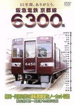 【中古】 35年間、ありがとう。阪急電鉄 京都線 6300系 /(鉄道) 【中古】afb