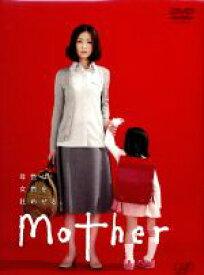 【中古】 Mother DVD−BOX /芦田愛菜,松雪泰子,山本耕史,田中裕子,REMEDIOS(音楽) 【中古】afb