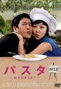 【中古】 パスタ〜恋が出来るまで〜DVD−BOX2 /コン・ヒョジン,イ・ソンギュン,アレックス 【中古】afb